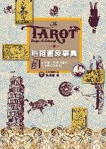 塔羅圖象事典-封面